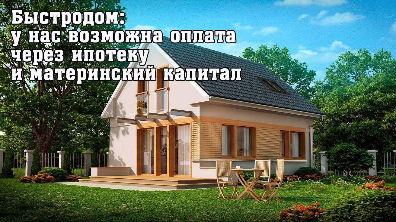 Ипотека на строительство дома